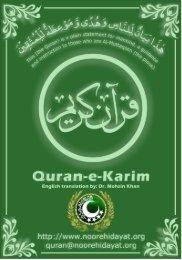 Quran-e-Karim - Arabic with English Translation
