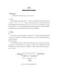 บทที่3 Bipolar Junction Transistor