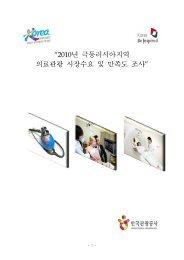 극동러시아지역 의료관광 시장수요 및 만족도조사[4차 ... - 한국관광공사