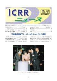 「カンガルーIII望遠鏡システム完成」 ICRR News, No.55, pp.2-3