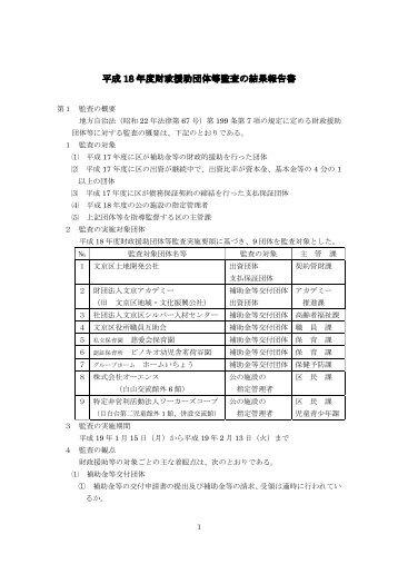 財政援助団体等監査結果報告書(PDFファイル216KB - 文京区役所