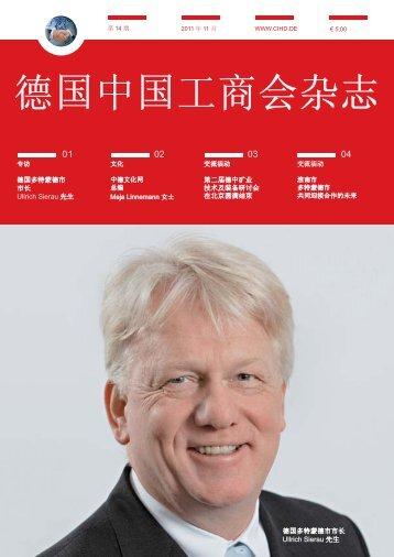 工商会杂志14 11/2011