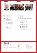 工商会杂志14 11/2011 - Page 3