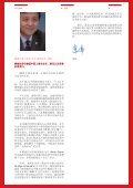 工商会杂志14 11/2011 - Page 4
