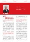 工商会杂志14 11/2011 - Page 5