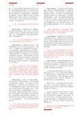 工商会杂志14 11/2011 - Page 6