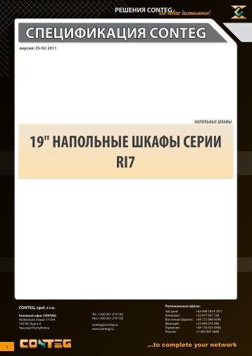 """19"""" НАПОЛЬНЫЕ ШКАФЫ СЕРИИ RI7 - Conteg"""