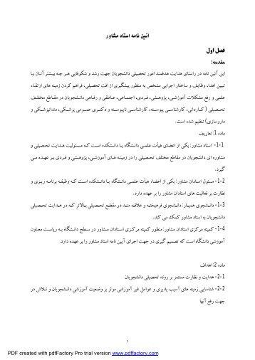 آئين نامه اساتيد مشاور - دانشگاه علوم پزشکی شهید بهشتی