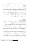 آئين نامه اساتيد مشاور - دانشگاه علوم پزشکی شهید بهشتی - Page 3