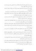 آئين نامه اساتيد مشاور - دانشگاه علوم پزشکی شهید بهشتی - Page 4
