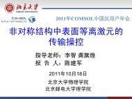 1 - COMSOL.com