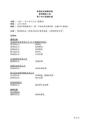 香港政府與戲院商營商聯絡小組第十四次會議紀要 - 香港特別行政區政府