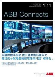 與國際標準接軌提升產業創新競爭力專訪南台配電盤總經理 ... - ABB