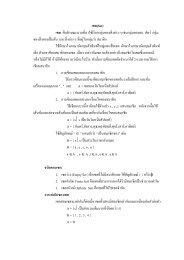 Download บทเรียนเรื่องเซต in PDF - FlipBookSoft