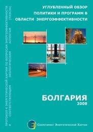 БОЛГАРИЯ - Energy Charter