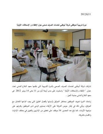 دورة تدريبية لموظفي شركة أبوظبي لخدمات الصرف صحي حول ... - adssc