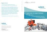 Справочник по водоотливным насосам 50 Hz - Water Solutions