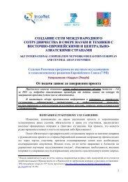 6-й выпуск 2011 г. - Управление Научных Исследований СПбГУ