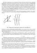 Физико-технические основы проектирования зданий и сооружений - Page 5