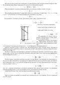 Физико-технические основы проектирования зданий и сооружений - Page 6