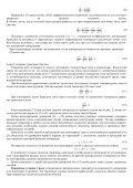 Физико-технические основы проектирования зданий и сооружений - Page 7