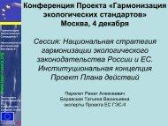 Р. А. Перелет, Т.В. Боравская. Национальная стратегия ...