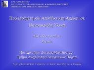 Παρουσίαση του PowerPoint - Institute of Nuclear Technology