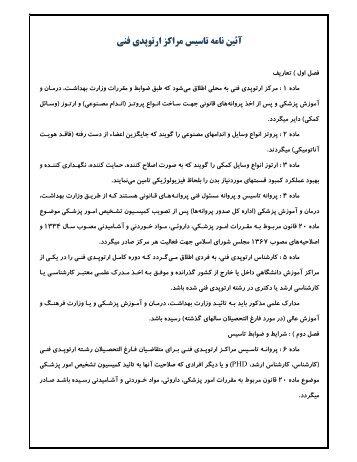 دانلود : آيين نامه مركزارتوپدي - معاونت درمان وزارت بهداشت