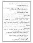 دانلود : آيين نامه مركزارتوپدي - معاونت درمان وزارت بهداشت - Page 2