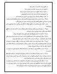 دانلود : آيين نامه مركزارتوپدي - معاونت درمان وزارت بهداشت - Page 3