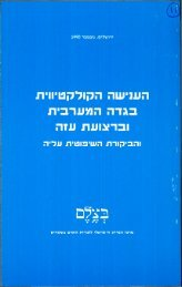 P בצלם - B'Tselem