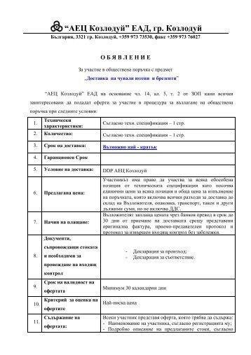 Доставка на чували ютени и брезенти - АЕЦ Козлодуй
