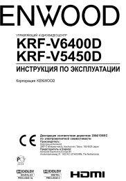 KRF-V6400D KRF-V5450D