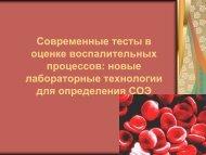 Способы определения скорости оседания эритроцитов (СОЭ)
