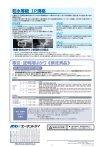 水産業・漁業向け 防水はかり - エー・アンド・デイ - Page 6