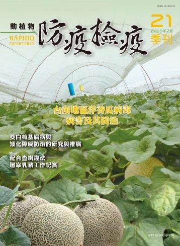98 - 行政院農業委員會動植物防疫檢疫局