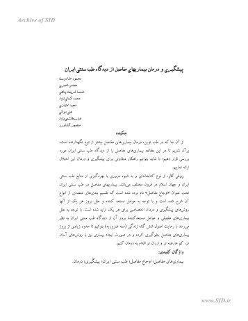 پیشگیری ودرمان بیماری های مفاصل از دیدگاه طب سنتی ایران.pdf