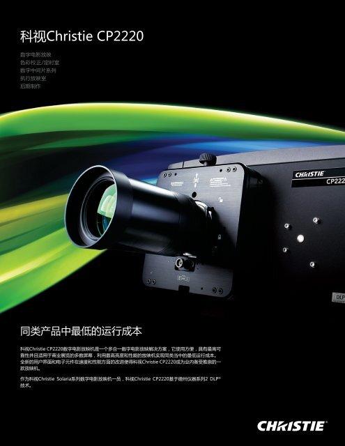 科视Christie CP2220 - Christie Digital Systems