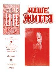 Наше Життя (Our Life), рік 1959, число 10, листопад