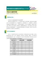 (CNVD)周报-2012年第27期 - 国家互联网应急中心