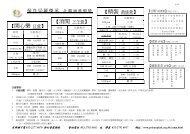 【精裝黃昏營【消閑下午營【開心樂 - 保良局