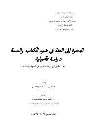 الدعوة إلى العفة في ضوء الكتاب والسنة دراسة تأصيلية .. صالح بن محمد ...