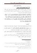 الدعوة إلى العفة في ضوء الكتاب والسنة دراسة تأصيلية .. صالح بن محمد ... - Page 2