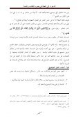 الدعوة إلى العفة في ضوء الكتاب والسنة دراسة تأصيلية .. صالح بن محمد ... - Page 3
