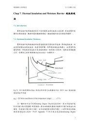 絕熱與防水材料的選擇與計算