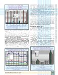Системы высокопроизводительных вычислений в 2009–2010 ... - Page 2