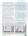 Системы высокопроизводительных вычислений в 2009–2010 ... - Page 6
