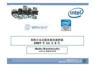 英特尔企业服务器加速联盟2007 年11 月2 日 - VMware