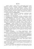 ЛАБОРАТОРНЫЙ ПРАКТИКУМ ПО ТЕПЛОВЫМ ПРОЦЕССАМ ... - Page 5