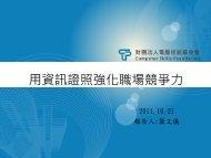ITE - 國立東華大學資訊工程學系